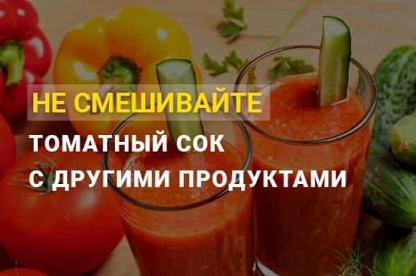 Диета На Картошке И Томатном Соке. Вкусная диета на томатном соке